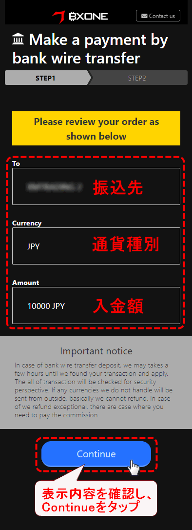 XMTrading_入金_mb入金確認画面
