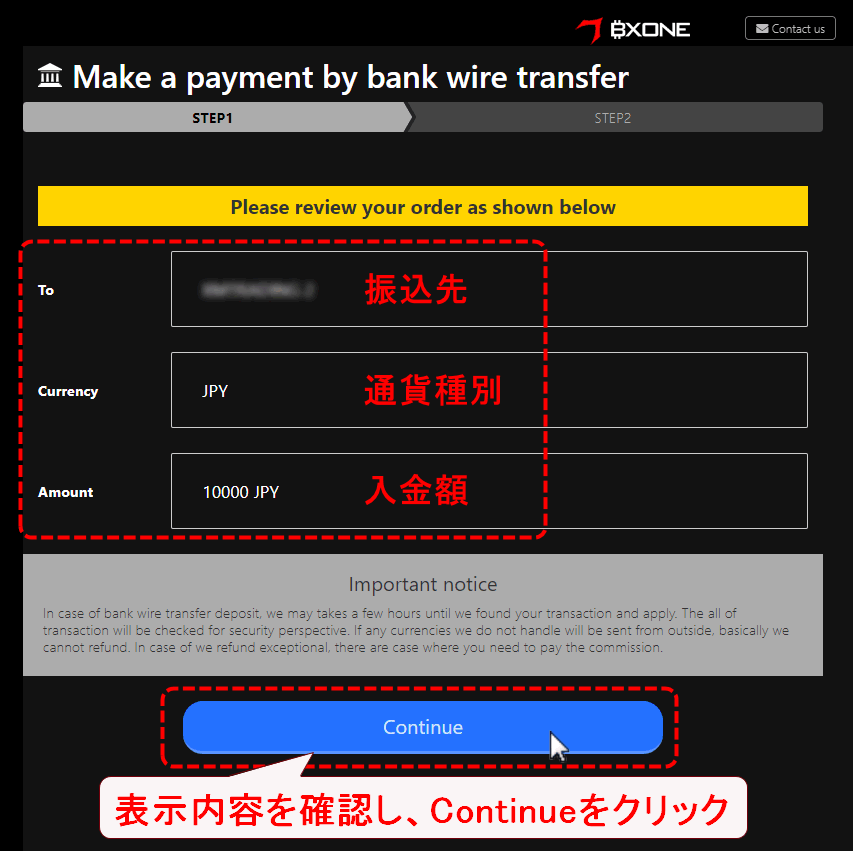 XMTrading_入金_pc入金確認画面