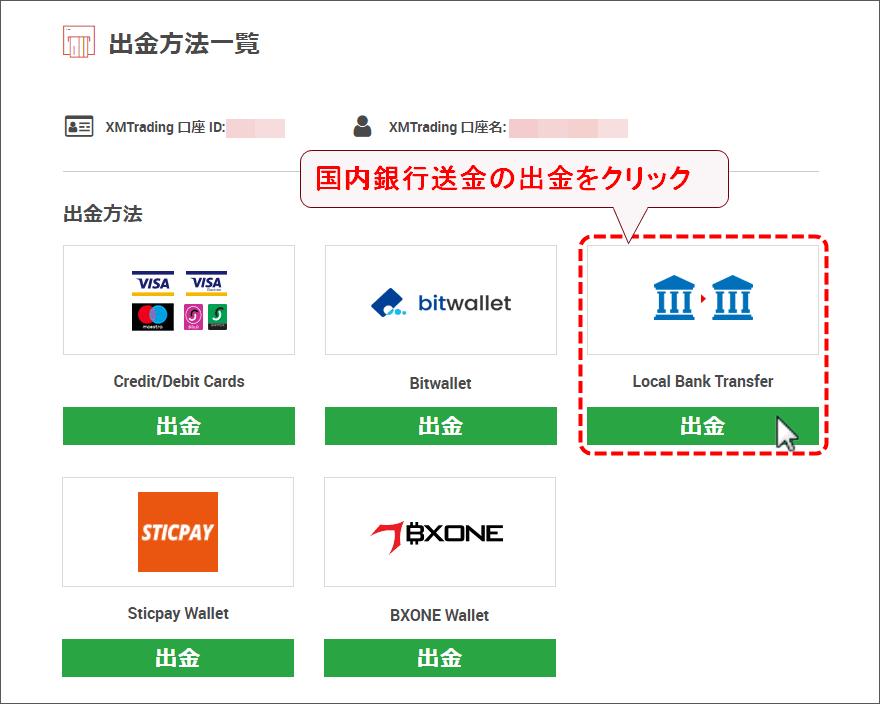 XMTrading_出金_銀行送金_方法選択_pc