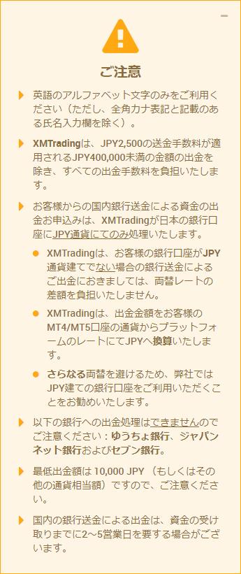 XMTrading_出金_銀行送金_注意_mb
