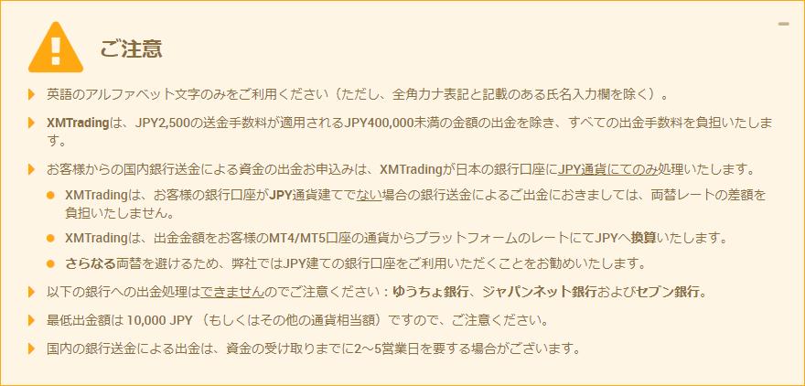 XMTrading_出金_銀行送金_注意_pc