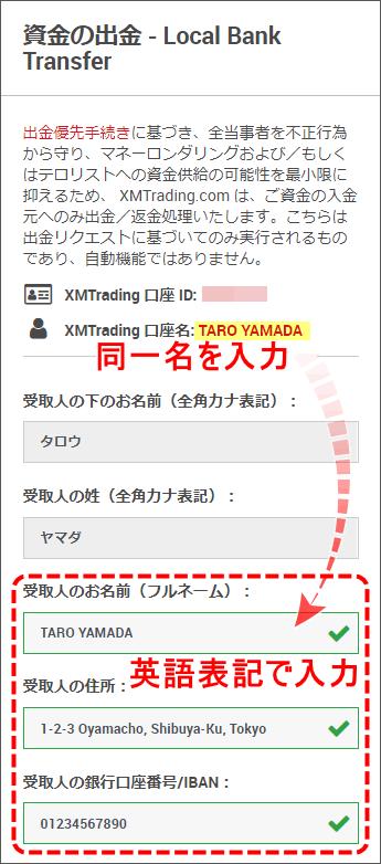 XMTrading_出金_銀行送金_受取人情報_mb