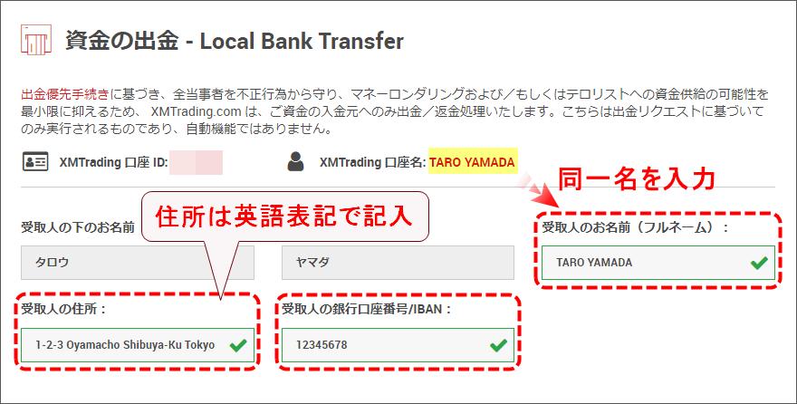 XMTrading_出金_銀行送金_受取人情報_pc