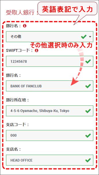 XMTrading_出金_銀行送金_受取銀行情報_mb