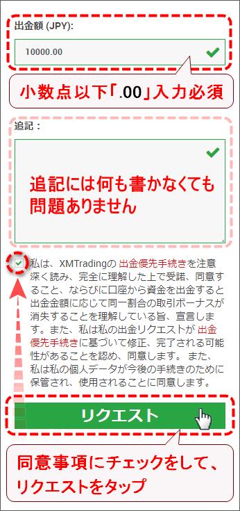 XMTrading_出金_銀行送金_出金額_mb