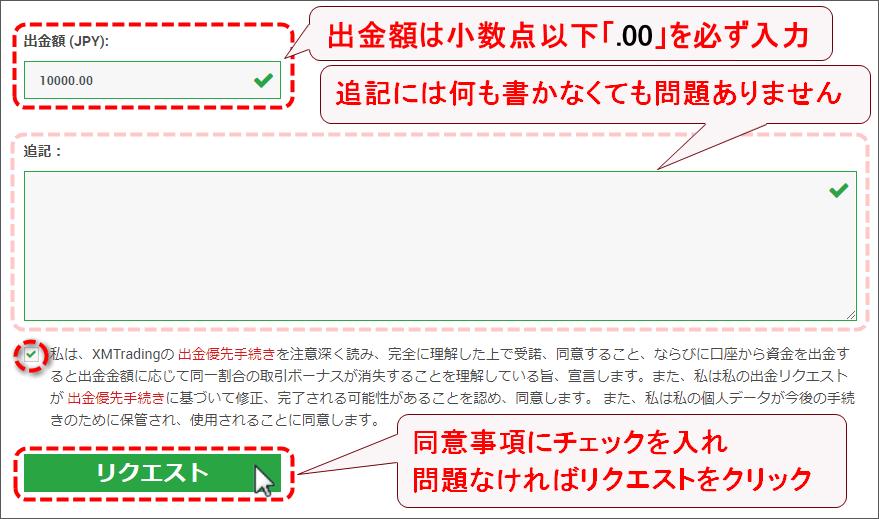 XMTrading_出金_銀行送金_出金額_pc
