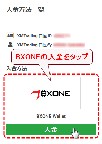 XMTrading_入金_BXONE_入金選択_mb
