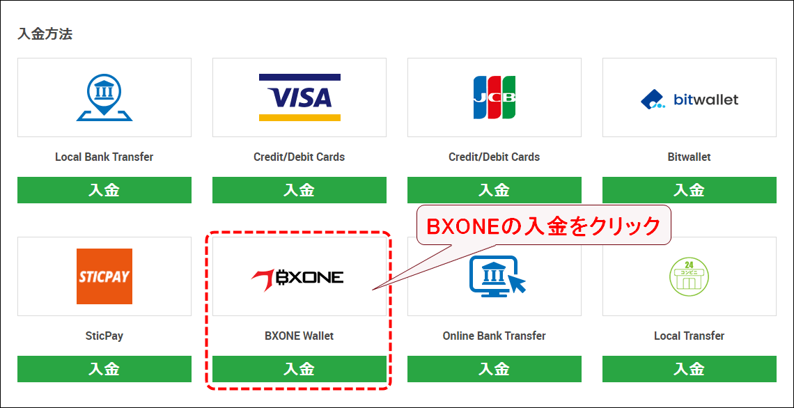 XMTrading_入金_BXONE_入金選択_pc