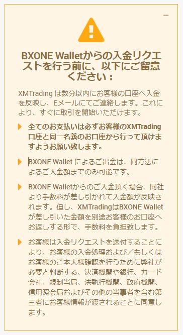 XMTrading_入金_BXONE_入金注意事項_mb