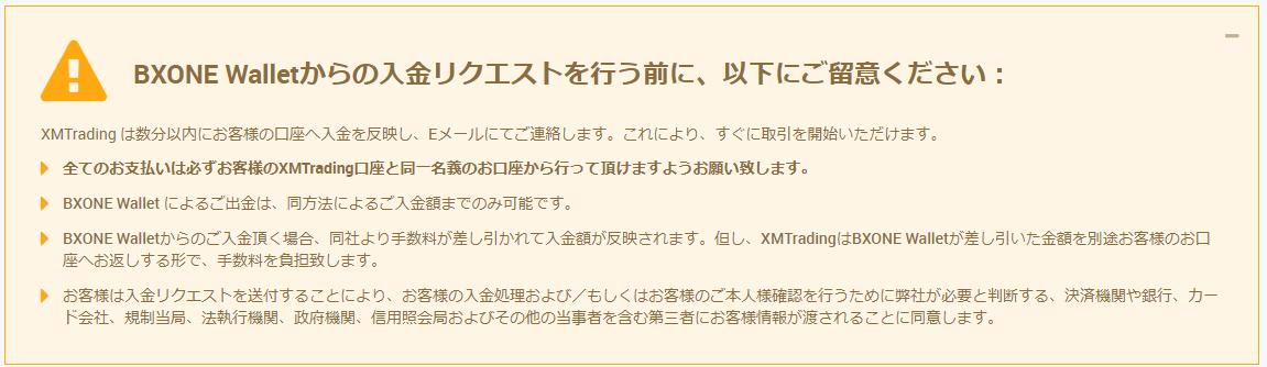 XMTrading_入金_BXONE_入金注意事項_pc