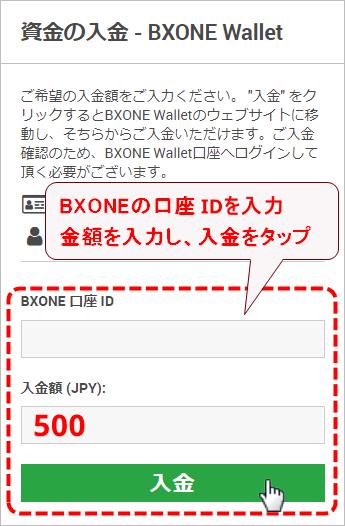 XMTrading_入金_BXONE_入金額入力_mb