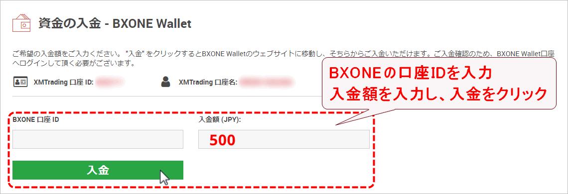 XMTrading_入金_BXONE_入金額入力_pc