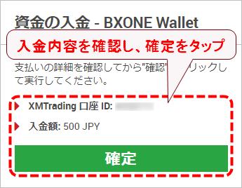 XMTrading_入金_BXONE_入金額確定_mb