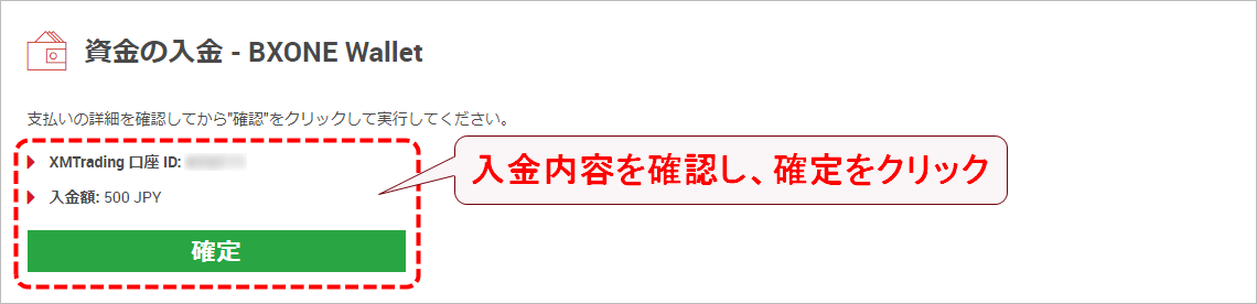 XMTrading_入金_BXONE_入金額確定_pc