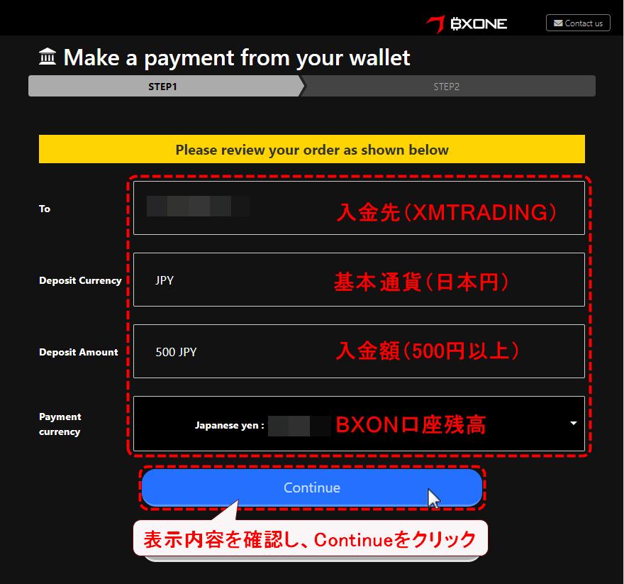 XMTrading_入金_bitwallet決済画面