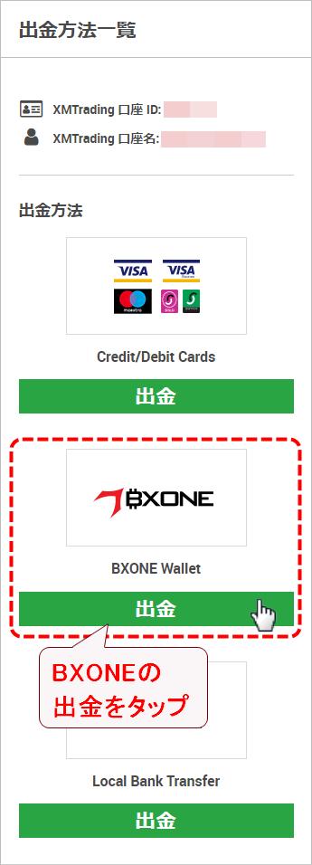 XMTrading_出金_BXONE_方法選択_mb