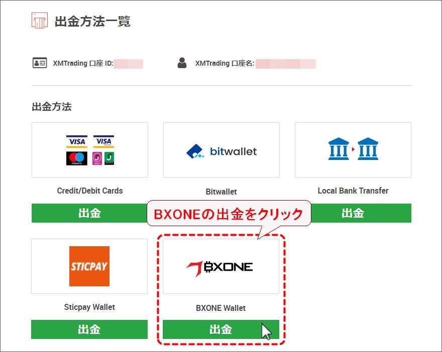 XMTrading_出金_BXONE_方法選択_pc