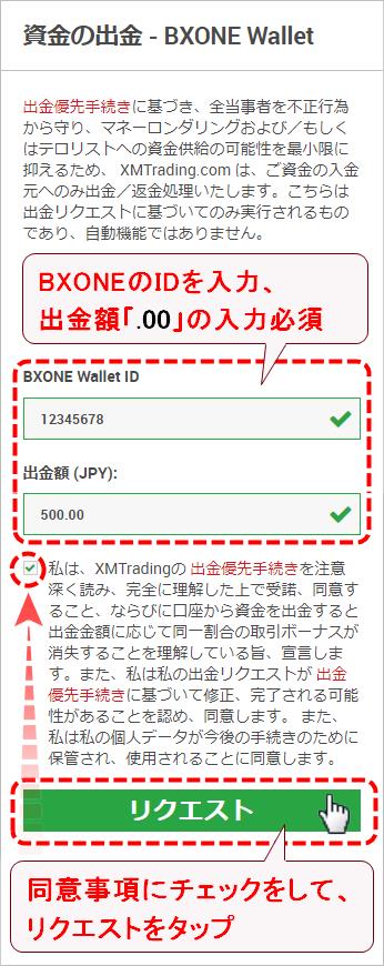 XMTrading_出金_BXONE_出金額_mb