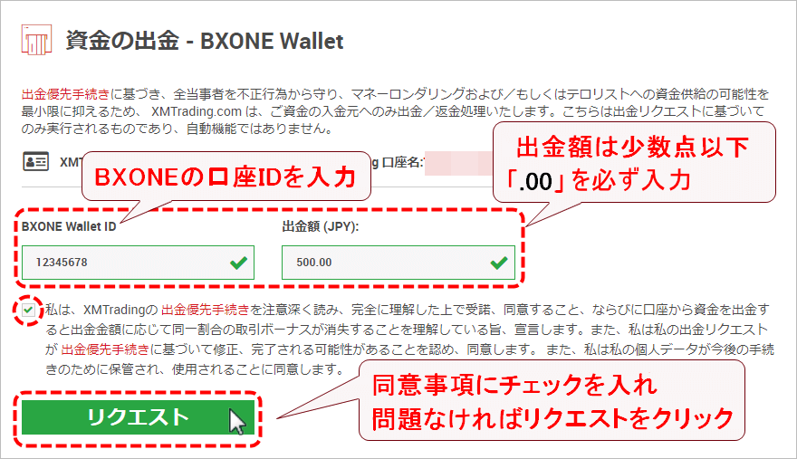 XMTrading_出金_BXONE_出金額_pc