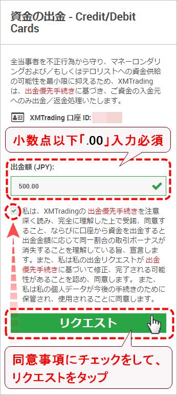 XMTrading_出金_クレジットカード_出金額_mb