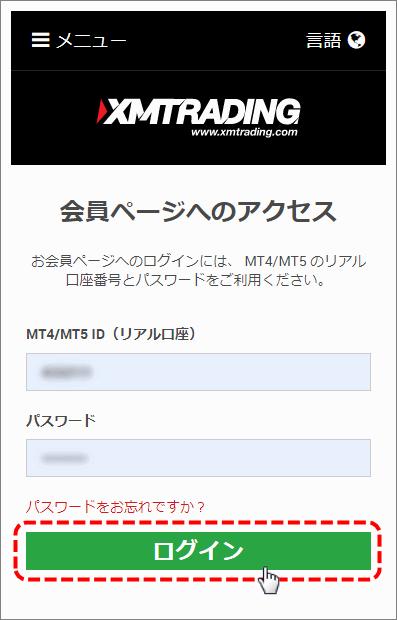 XMTrading_入金_mbログイン