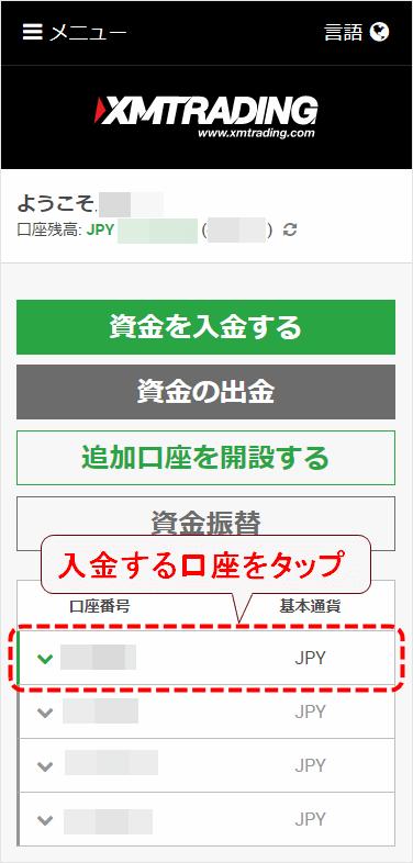 XMTrading_入金_mb資金入金01