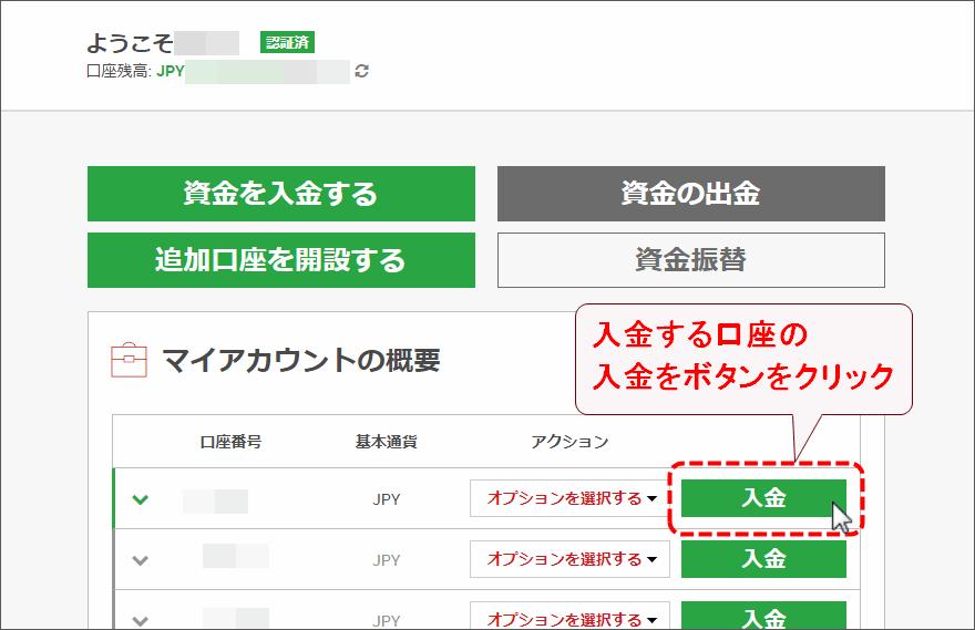 XMTrading_入金_pc資金入金