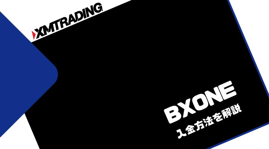 XMTRADING_入金_BXONE