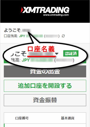 XMTrading_入金_同一名義_mb