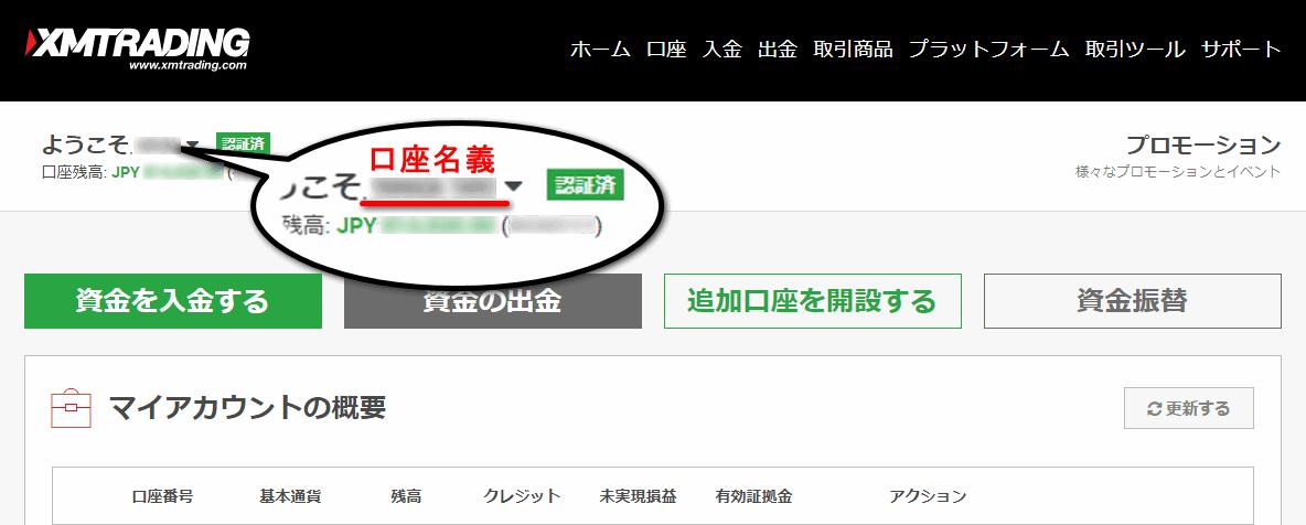 XMTrading_入金_同一名義_pc