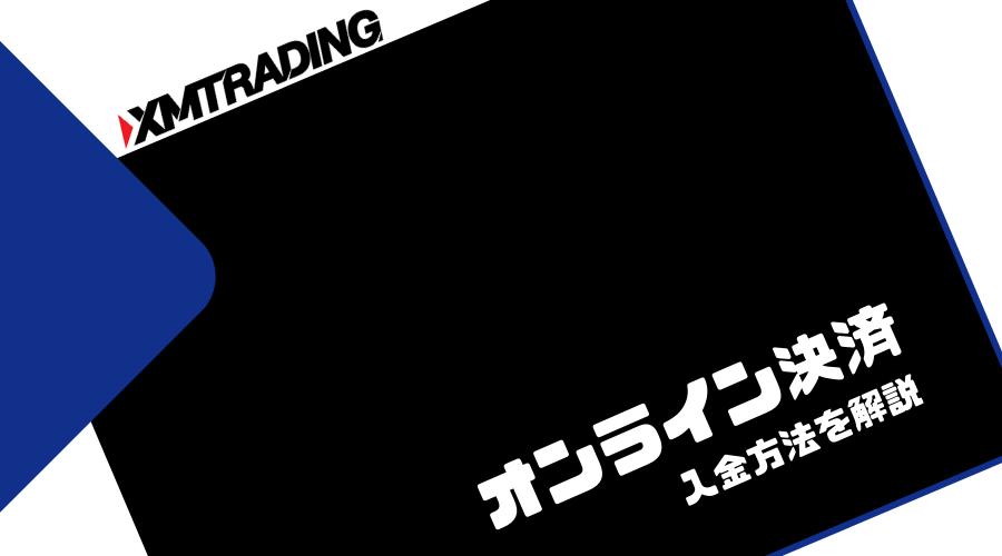 XMTRADING_入金_オンライン決済