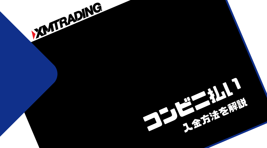 XMTRADING_入金_コンビニ払い