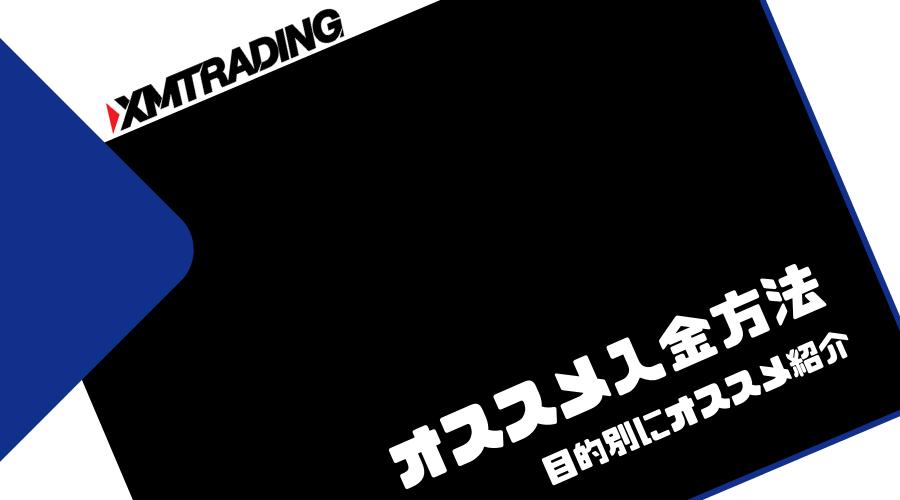 XMTrading_入金_オススメ