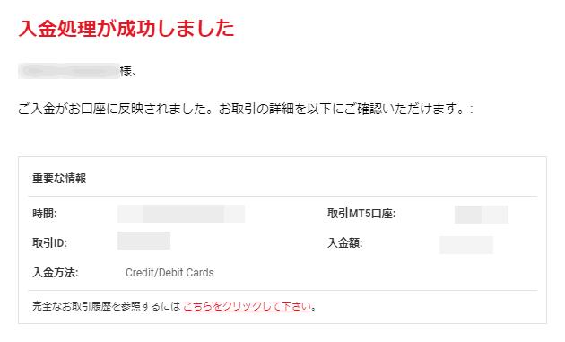 XMTrading_入金処理完了メール_クレジットカード