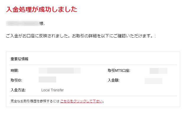 XMTrading_入金処理完了メール_コンビニ決済