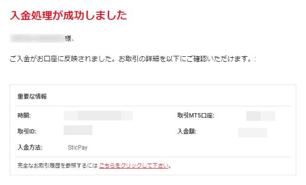 XMTrading_入金処理完了メール_STICPAY
