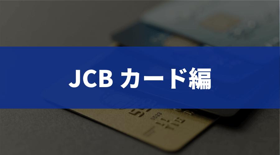 XMTRADING_入金_JCBカード_手順