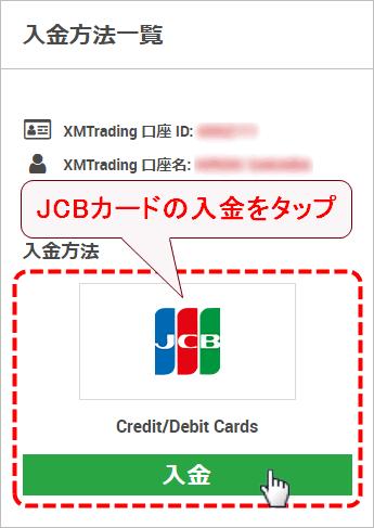 XMTrading_入金_JCBカード_入金選択_mb