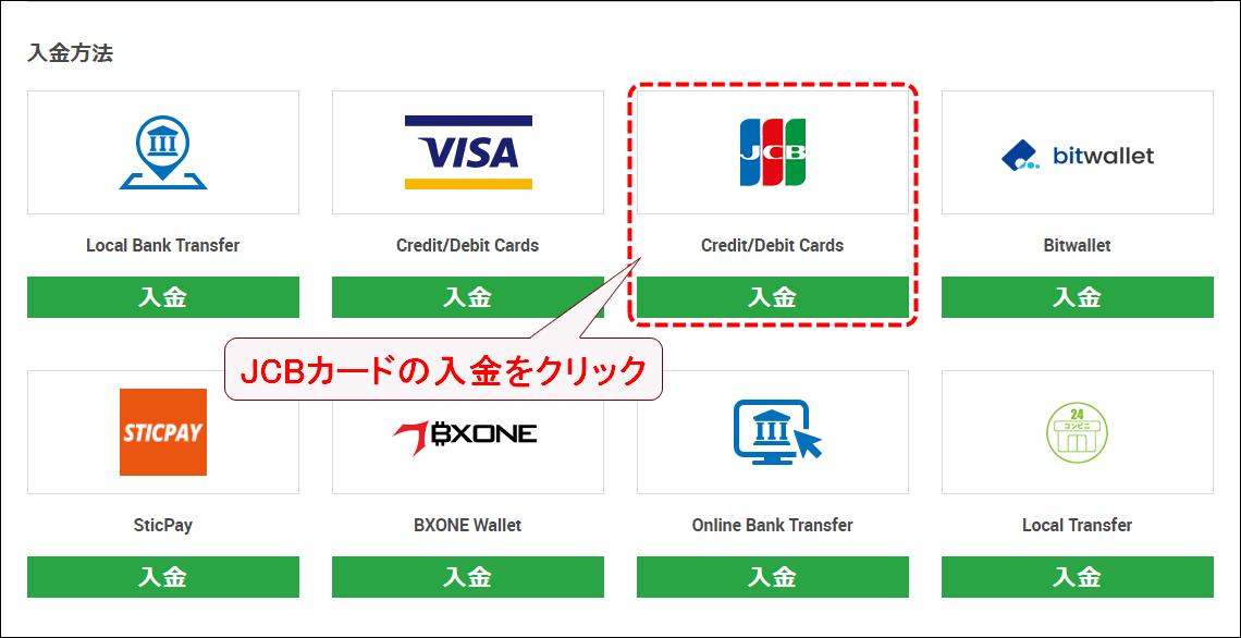 XMTrading_入金_JCBカード_入金選択_pc