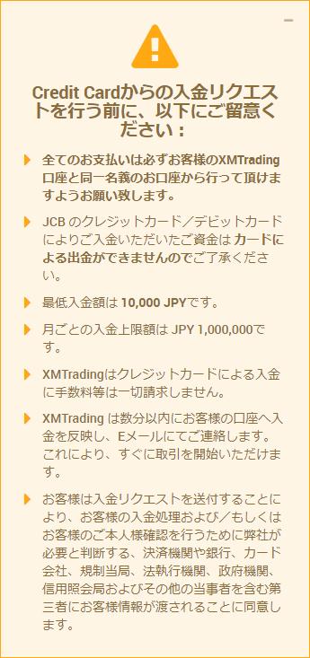 XMTrading_入金_JCBカード_入金注意事項_mb