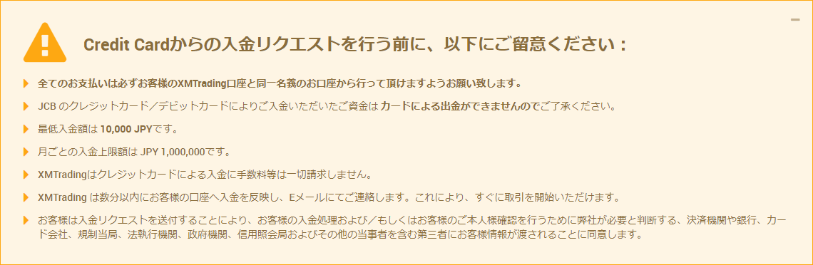 XMTrading_入金_JCBカード_入金注意事項_pc