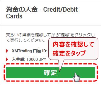 XMTrading_入金_JCB_入金額確定_mb