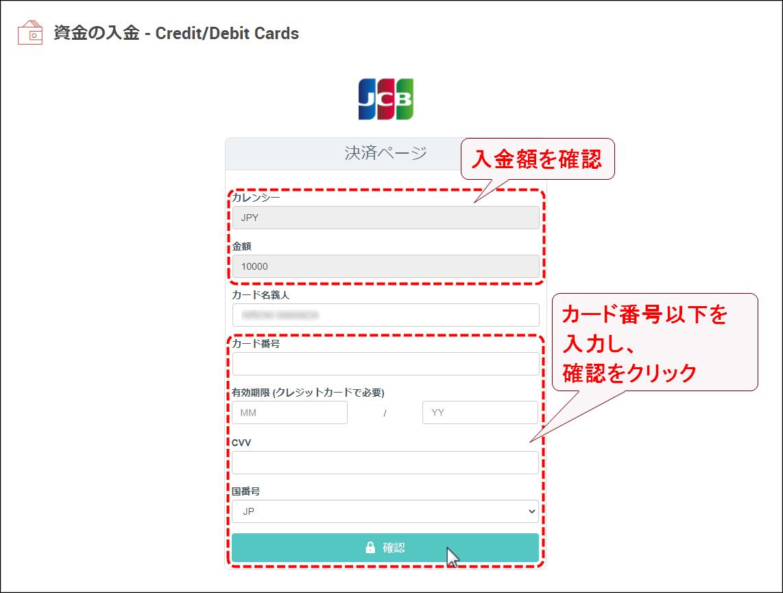 XMTrading_入金_JCBカード_カード情報入力_pc