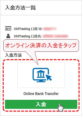 XMTrading_入金_オンライン決済_入金選択_mb