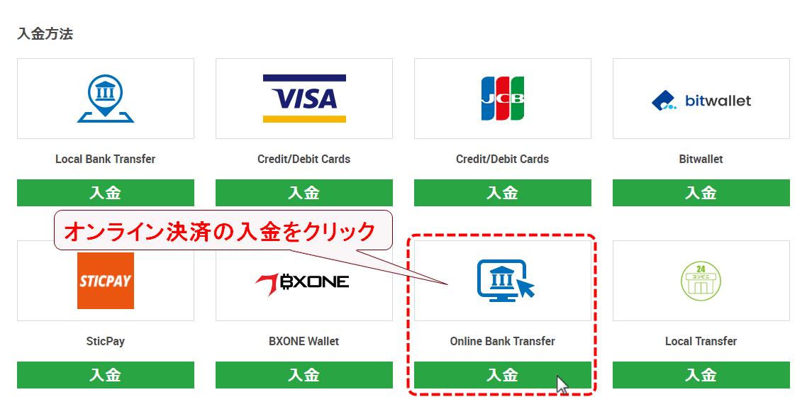 XMTrading_入金_オンライン決済_入金選択_pc