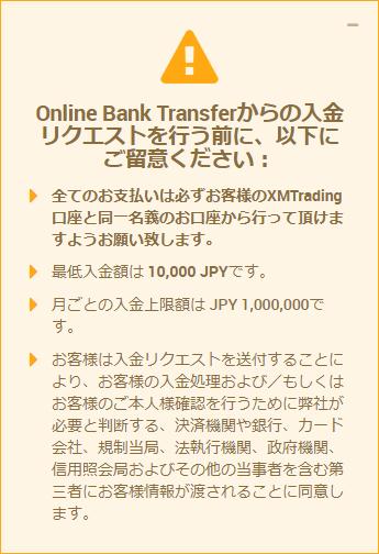 XMTrading_入金_オンライン決済_入金注意事項_mb