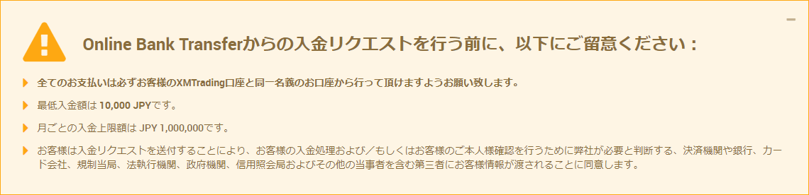 XMTrading_入金_オンライン決済_入金注意事項_pc
