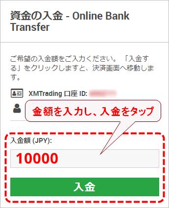 XMTrading_入金_オンライン決済_入金額入力_mb