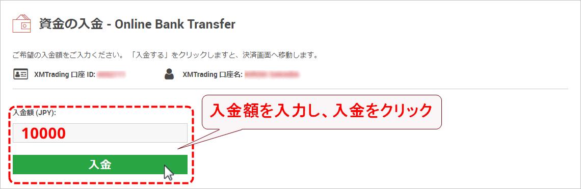 XMTrading_入金_オンライン決済_入金額入力_pc