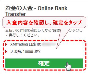 XMTrading_入金_オンライン決済_入金額確定_mb